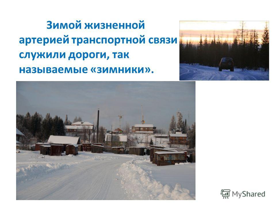 Зимой жизненной артерией транспортной связи служили дороги, так называемые «зимники».