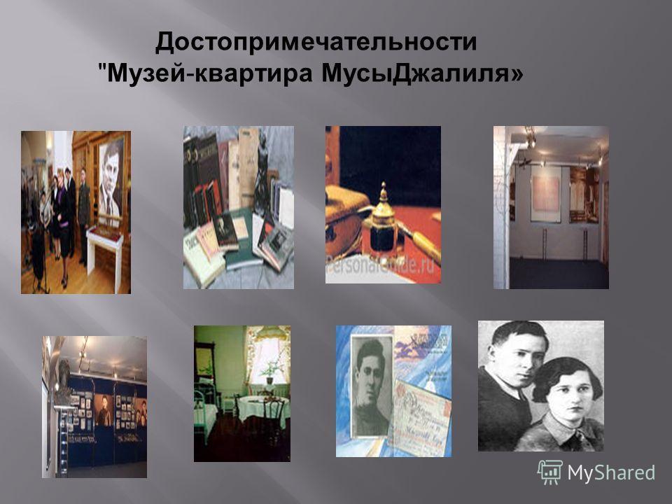 Достопримечательности Музей-квартира МусыДжалиля»