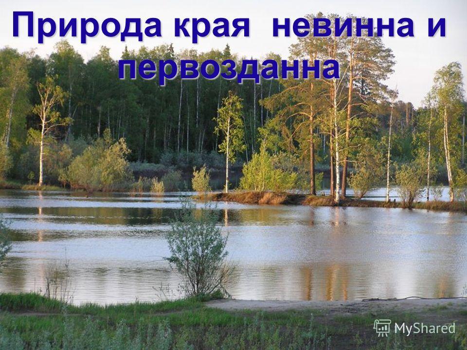 Природа края невинна и первозданна