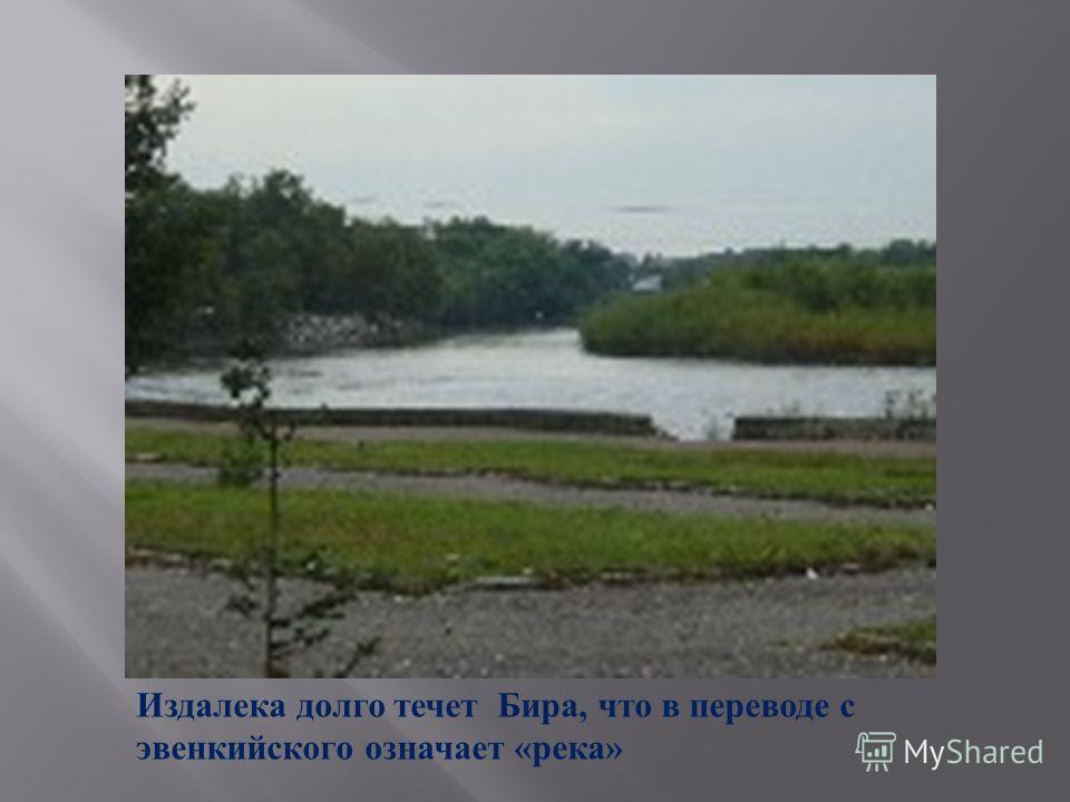 Издалека долго течет Бира, что в переводе с эвенкийского означает « река »