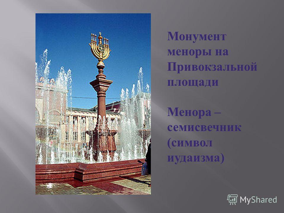 Монумент меноры на Привокзальной площади Менора – семисвечник ( символ иудаизма )