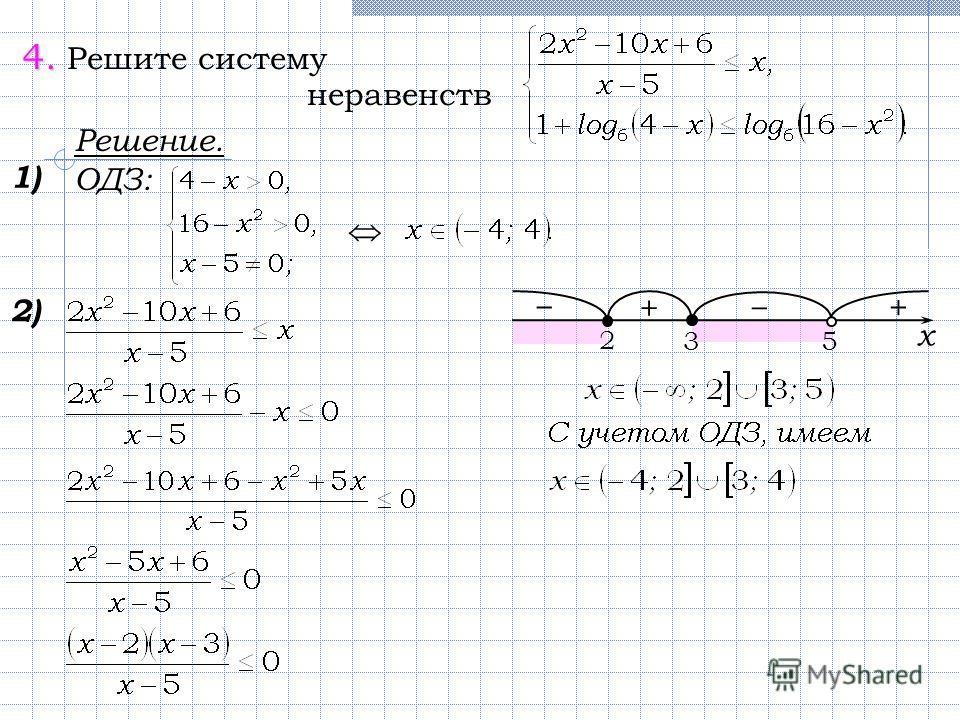 4. 4. Решите систему неравенств Решение. ОДЗ: 1) 2) 2 5 3 + + х