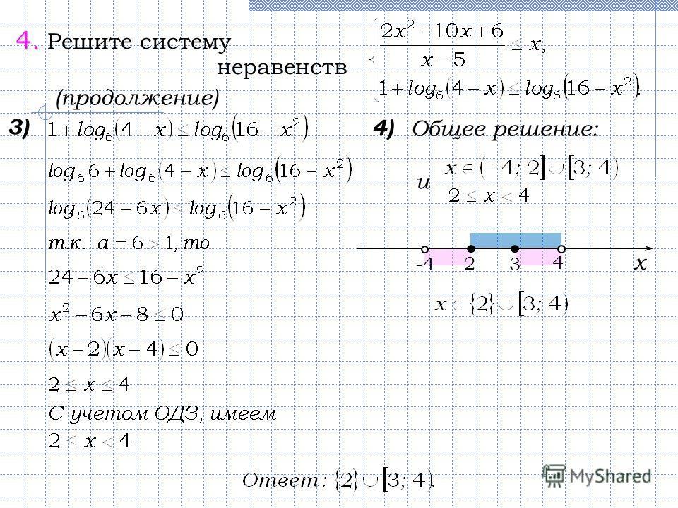 4. 4. Решите систему неравенств 3) 4) Общее решение: и -4 3 2 х 4 (продолжение)