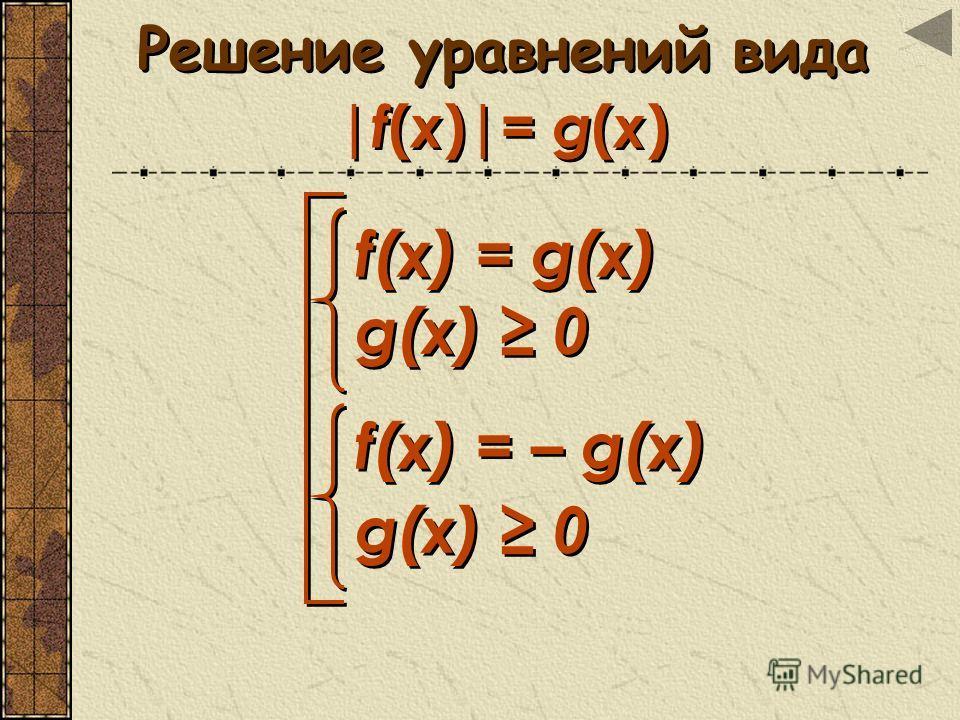 Решение уравнений вида | f ( x )|= g ( x ) f(х) = g(х) g(х) 0 f(х) = – g(х) g(х) 0 f(х) = g(х) g(х) 0 f(х) = – g(х) g(х) 0