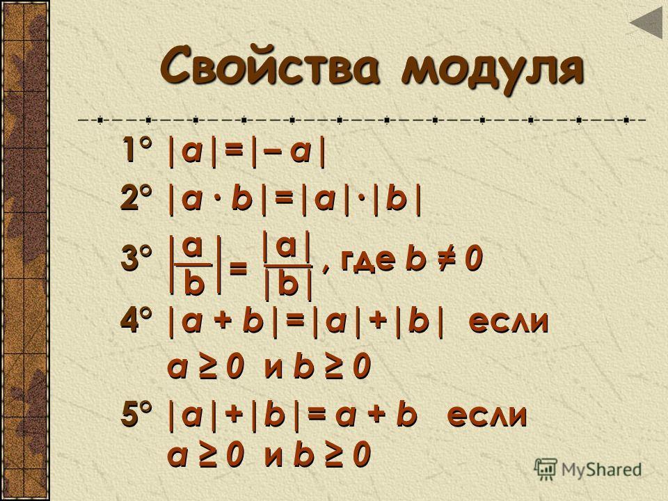 Свойства модуля Свойства модуля 1° |а|=|– а| 2° | а b |=| а||b | 3°, где b 0 4° | а + b |=| а|+|b | если а 0 и b 0 5° | а|+|b |= а + b если а 0 и b 0 1° |а|=|– а| 2° | а b |=| а||b | 3°, где b 0 4° | а + b |=| а|+|b | если а 0 и b 0 5° | а|+|b |= а +