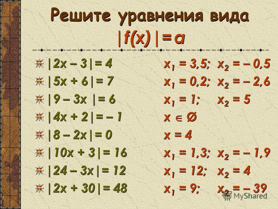 |2x – 3|= 4 |5x + 6|= 7 |9 – 3x |= 6 |4x + 2|= – 1 |8 – 2x|= 0 |10x + 3|= 16 |24 – 3x|= 12 |2x + 30|= 48 |2x – 3|= 4 |5x + 6|= 7 |9 – 3x |= 6 |4x + 2|= – 1 |8 – 2x|= 0 |10x + 3|= 16 |24 – 3x|= 12 |2x + 30|= 48 Решите уравнения вида |f(x)|= a x 1 = 3,