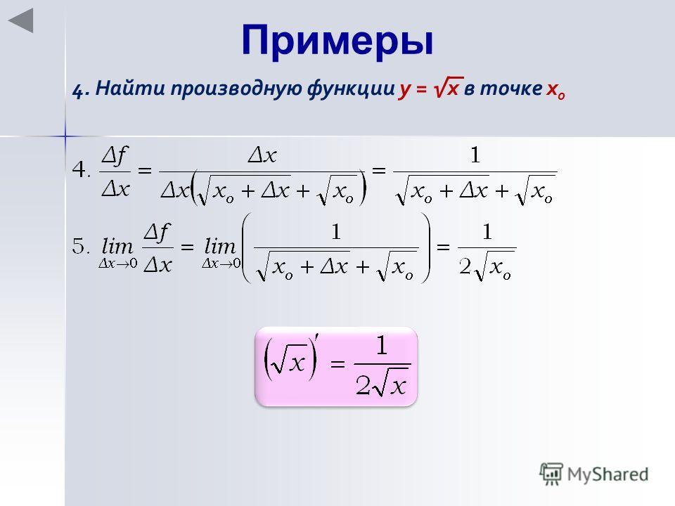 Примеры 4. Найти производную функции y = x в точке х o