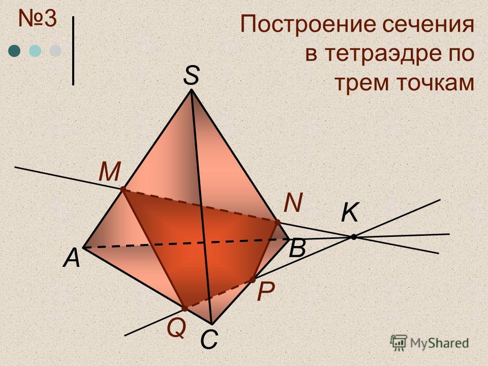 Построение сечения в тетраэдре по трем точкам C А S M N Q P K B 3