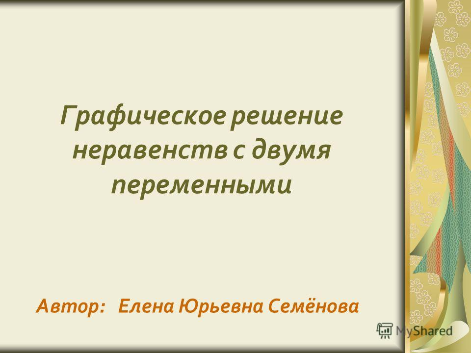 Графическое решение неравенств с двумя переменными Автор: Елена Юрьевна Семёнова