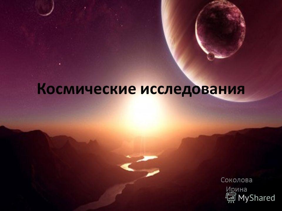 Космические исследования Соколова Ирина