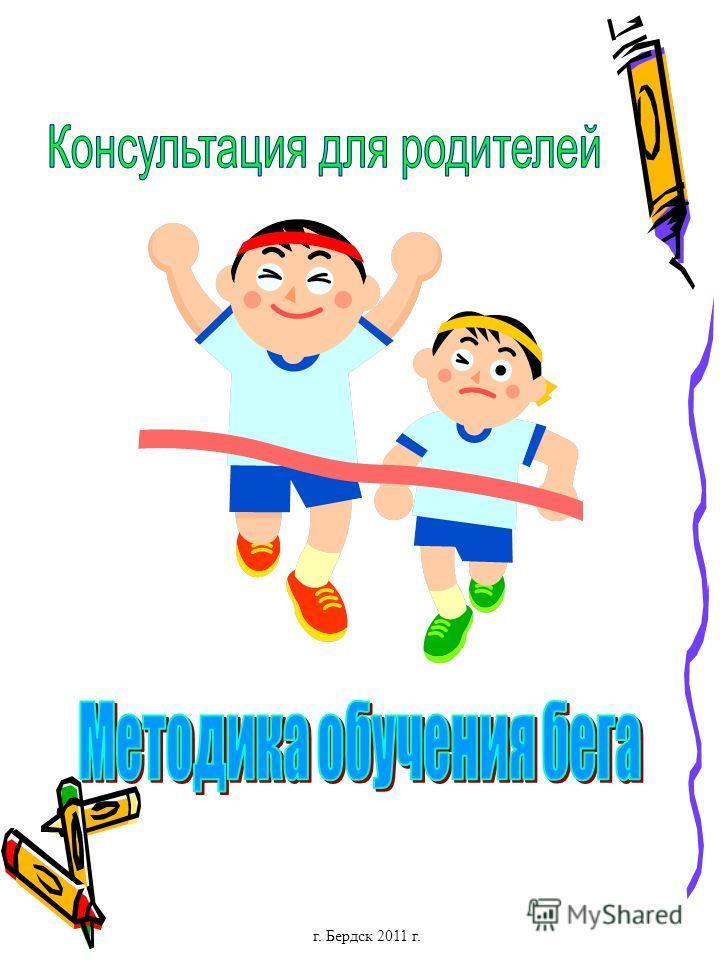 г. Бердск 2011 г.