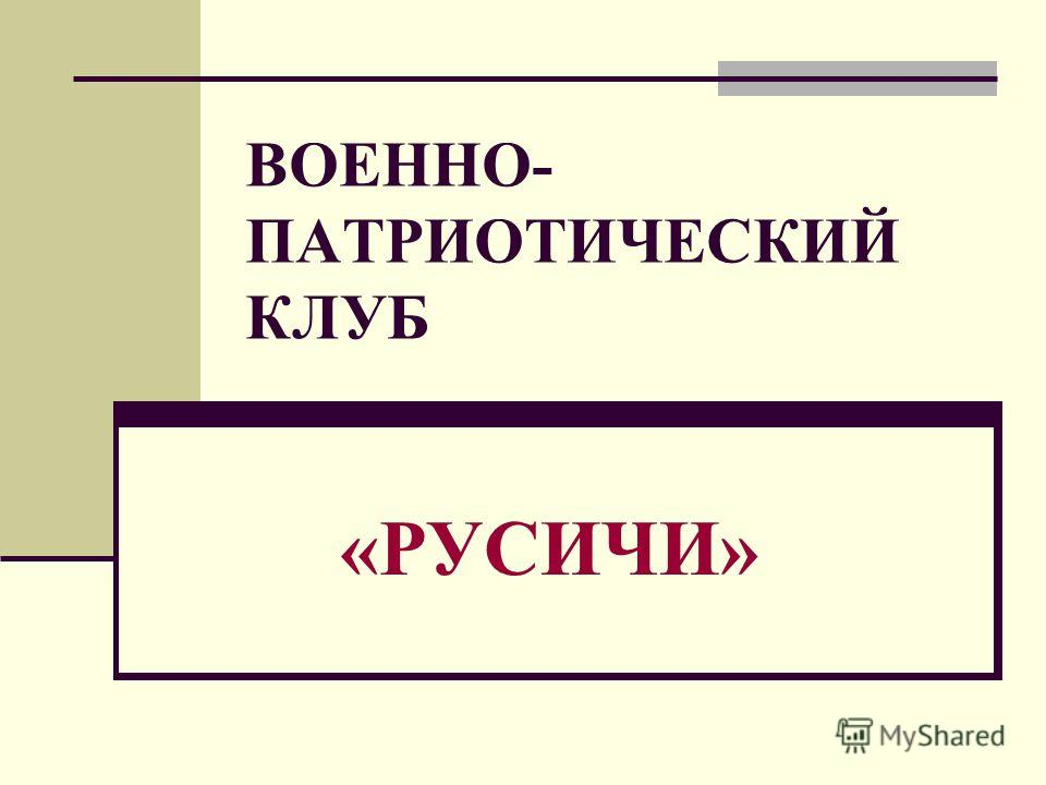 ВОЕННО- ПАТРИОТИЧЕСКИЙ КЛУБ «РУСИЧИ»