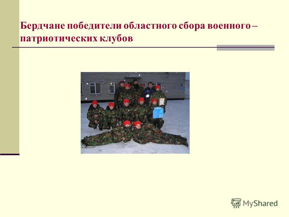 Бердчане победители областного сбора военного – патриотических клубов