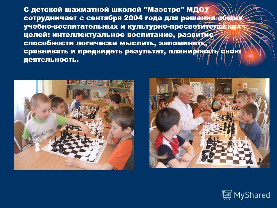 С детской шахматной школой