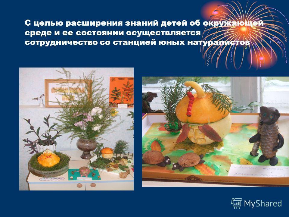 С целью расширения знаний детей об окружающей среде и ее состоянии осуществляется сотрудничество со станцией юных натуралистов