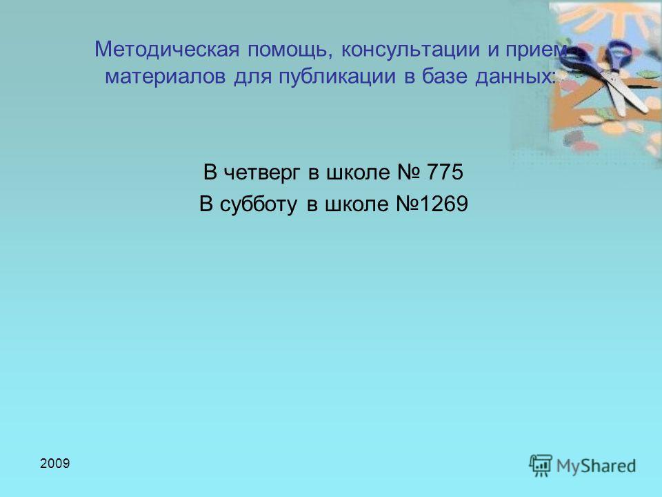 2009 Методическая помощь, консультации и прием материалов для публикации в базе данных: В четверг в школе 775 В субботу в школе 1269