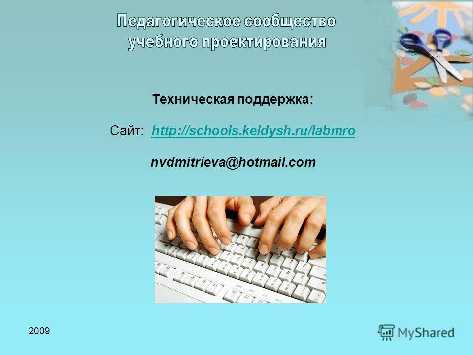 2009 Техническая поддержка: Сайт: http://schools.keldysh.ru/labmrohttp://schools.keldysh.ru/labmro nvdmitrieva@hotmail.com