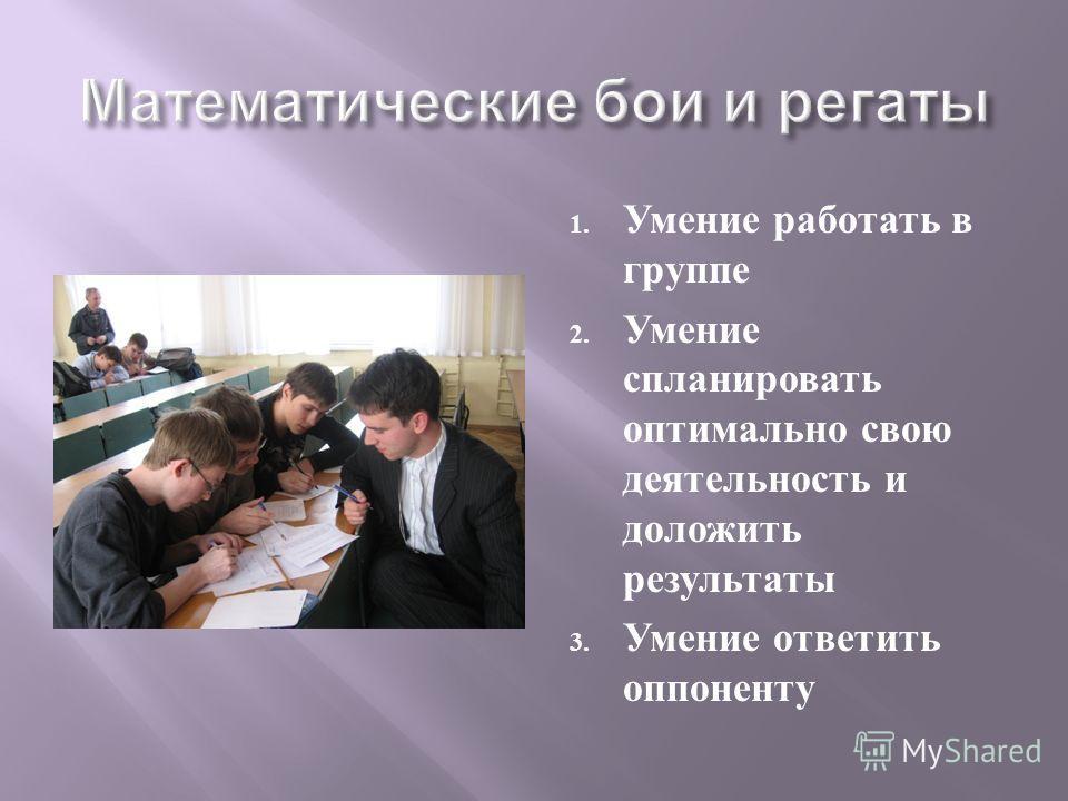 1. Умение работать в группе 2. Умение спланировать оптимально свою деятельность и доложить результаты 3. Умение ответить оппоненту