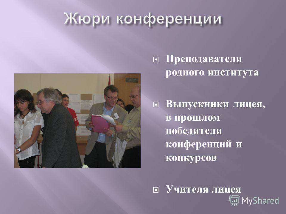 Преподаватели родного института Выпускники лицея, в прошлом победители конференций и конкурсов Учителя лицея