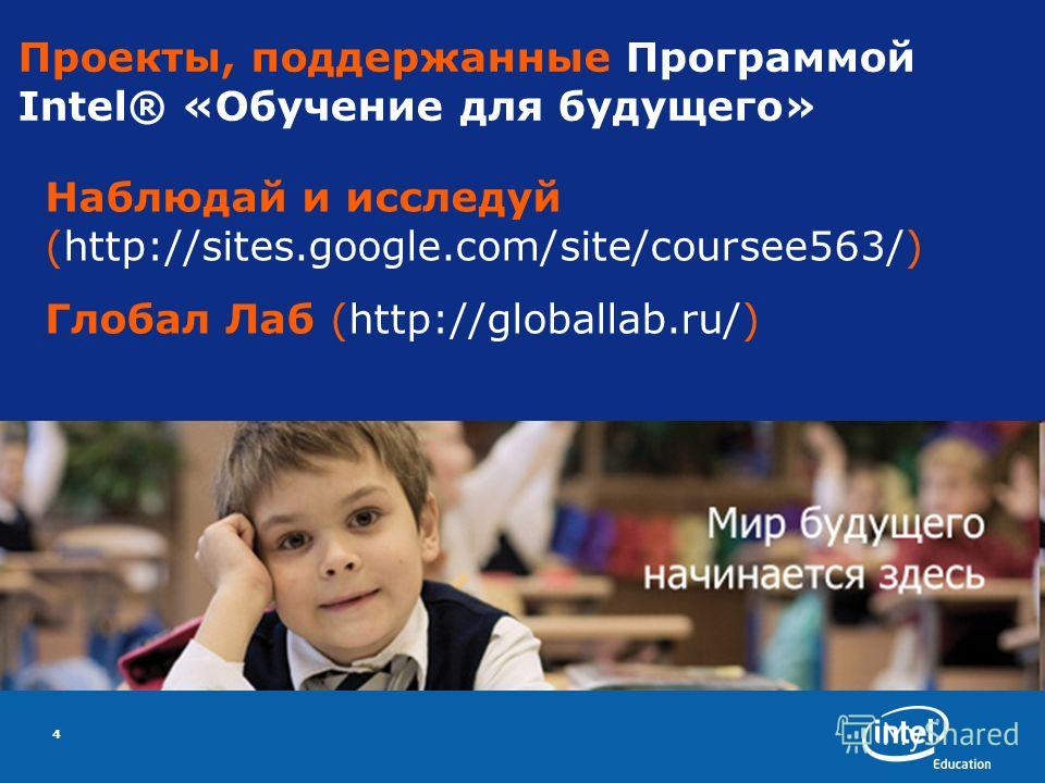 4 Проекты, поддержанные Программой Intel® «Обучение для будущего» Наблюдай и исследуй (http://sites.google.com/site/coursee563/) Глобал Лаб (http://globallab.ru/)