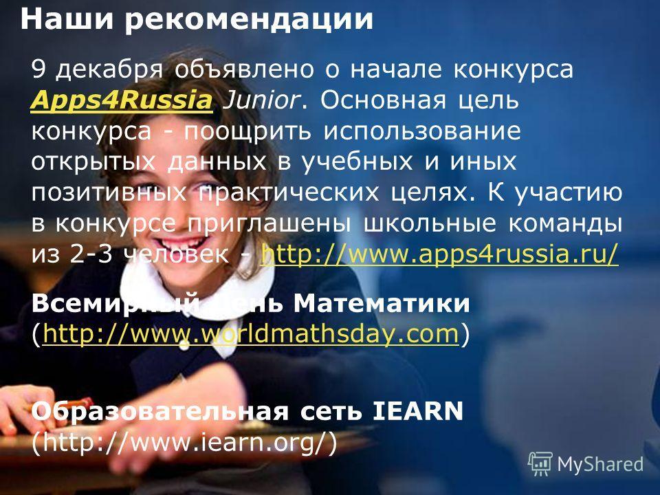 6 Наши рекомендации 9 декабря объявлено о начале конкурса Apps4Russia Junior. Основная цель конкурса - поощрить использование открытых данных в учебных и иных позитивных практических целях. К участию в конкурсе приглашены школьные команды из 2-3 чело
