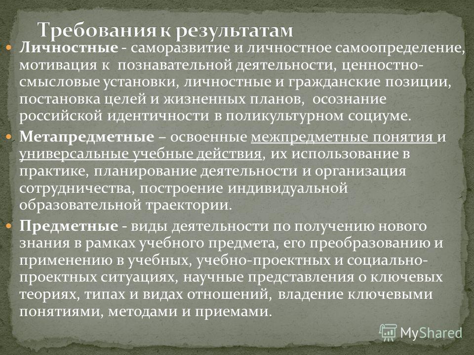 Личностные - саморазвитие и личностное самоопределение, мотивация к познавательной деятельности, ценностно- смысловые установки, личностные и гражданские позиции, постановка целей и жизненных планов, осознание российской идентичности в поликультурном