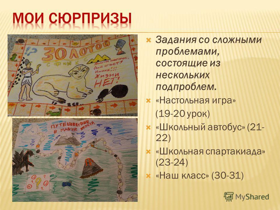Задания со сложными проблемами, состоящие из нескольких подпроблем. «Настольная игра» (19-20 урок) «Школьный автобус» (21- 22) «Школьная спартакиада» (23-24) «Наш класс» (30-31)