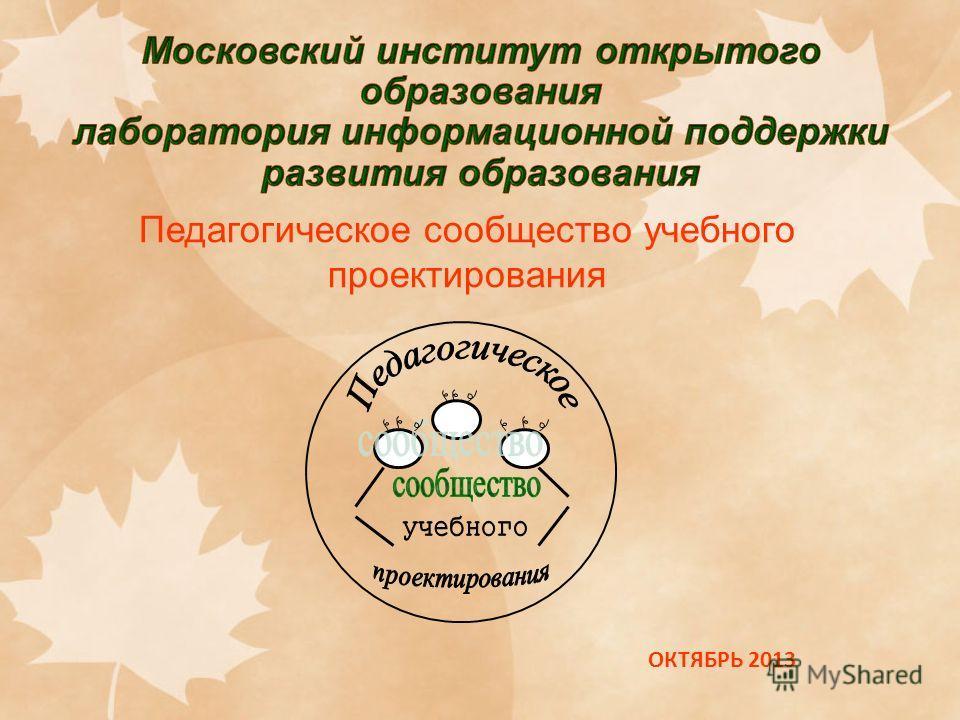 Педагогическое сообщество учебного проектирования ОКТЯБРЬ 2013