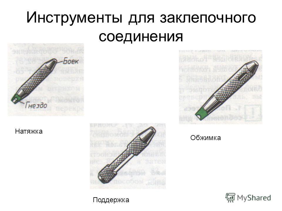 Инструменты для заклепочного соединения Натяжка Поддержка Обжимка