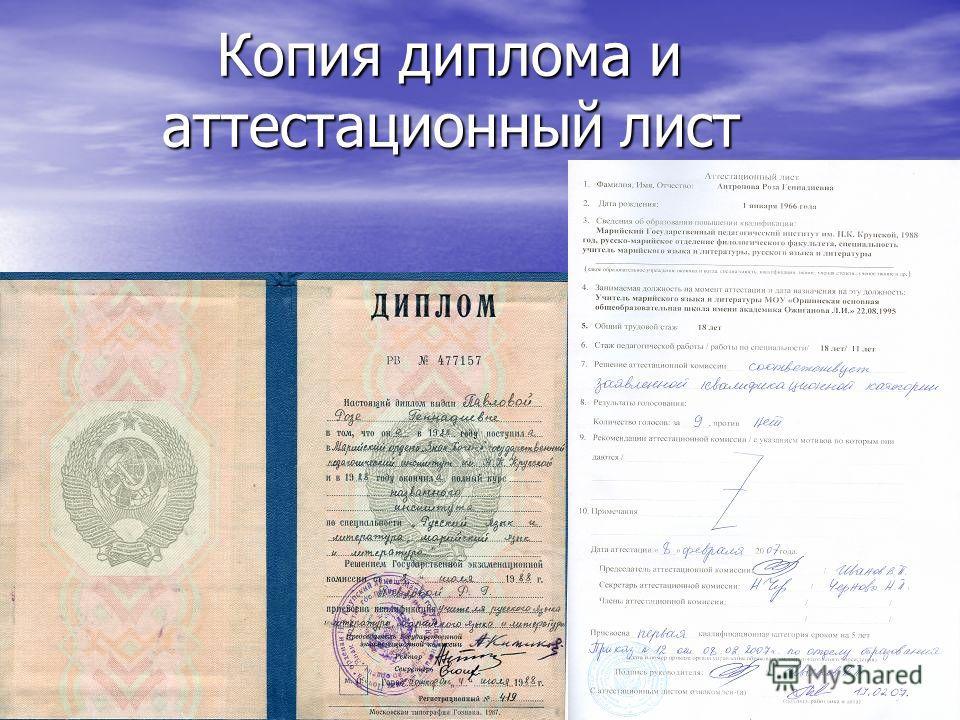 Копия диплома и аттестационный лист Копия диплома и аттестационный лист корррр корррр