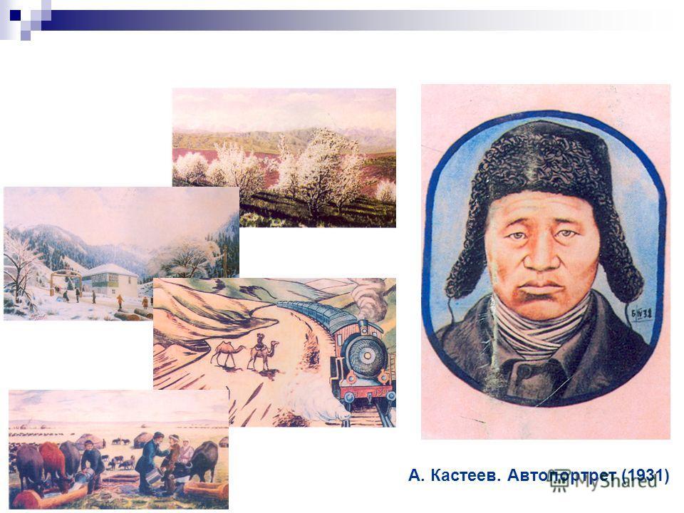 А. Кастеев. Автопортрет (1931)