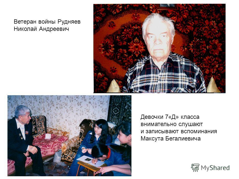 Ветеран войны Рудняев Николай Андреевич Девочки 7«Д» класса внимательно слушают и записывают вспоминания Максута Бегалиевича