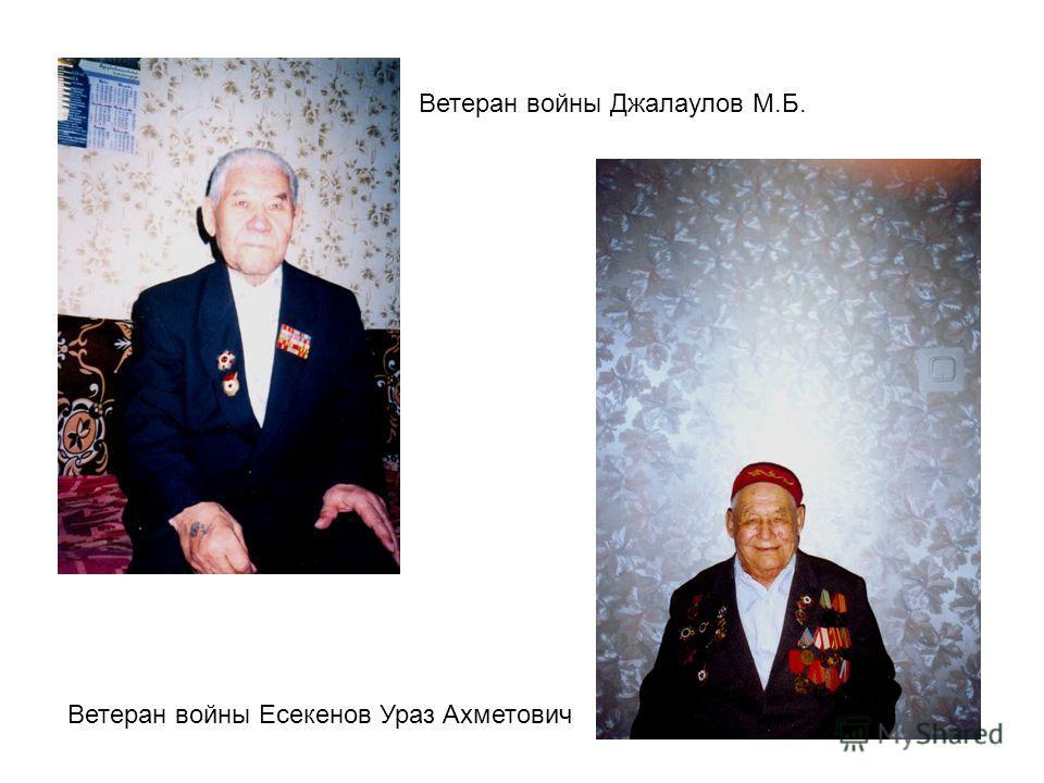 Ветеран войны Есекенов Ураз Ахметович Ветеран войны Джалаулов М.Б.