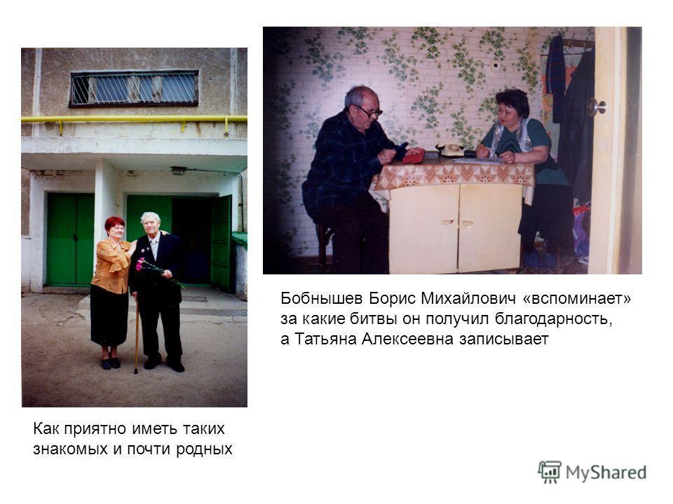 Бобнышев Борис Михайлович «вспоминает» за какие битвы он получил благодарность, а Татьяна Алексеевна записывает Как приятно иметь таких знакомых и почти родных