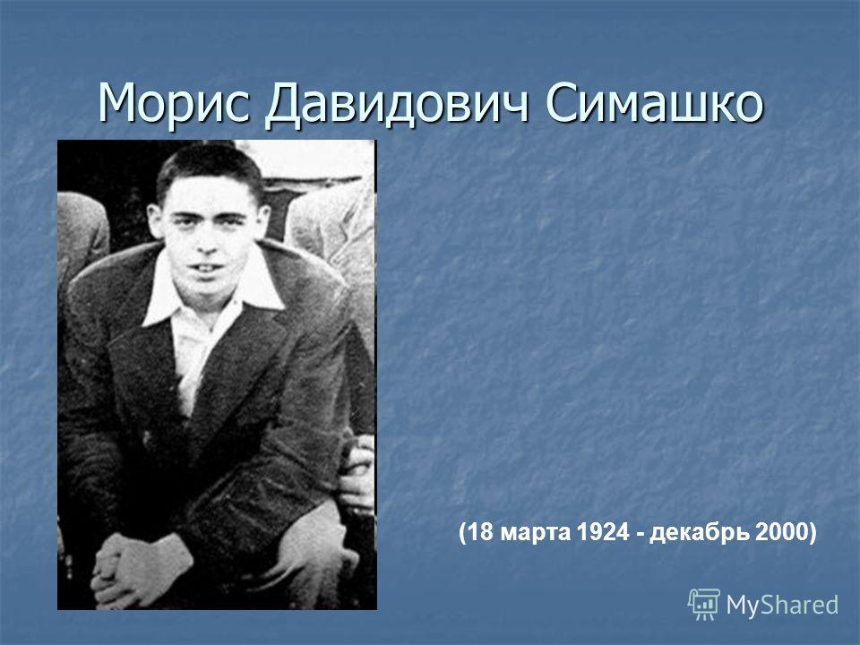 Морис Давидович Симашко (18 марта 1924 - декабрь 2000)