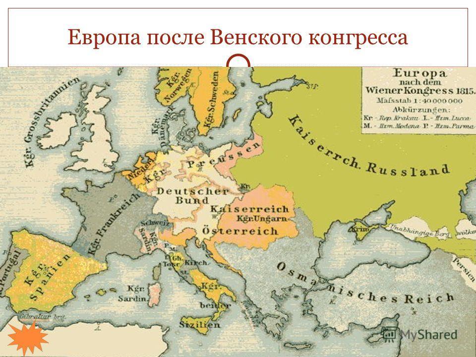 Европа после Венского конгресса