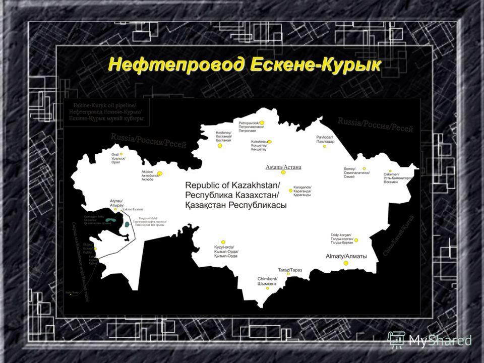 Нефтепровод Ескене-Курык