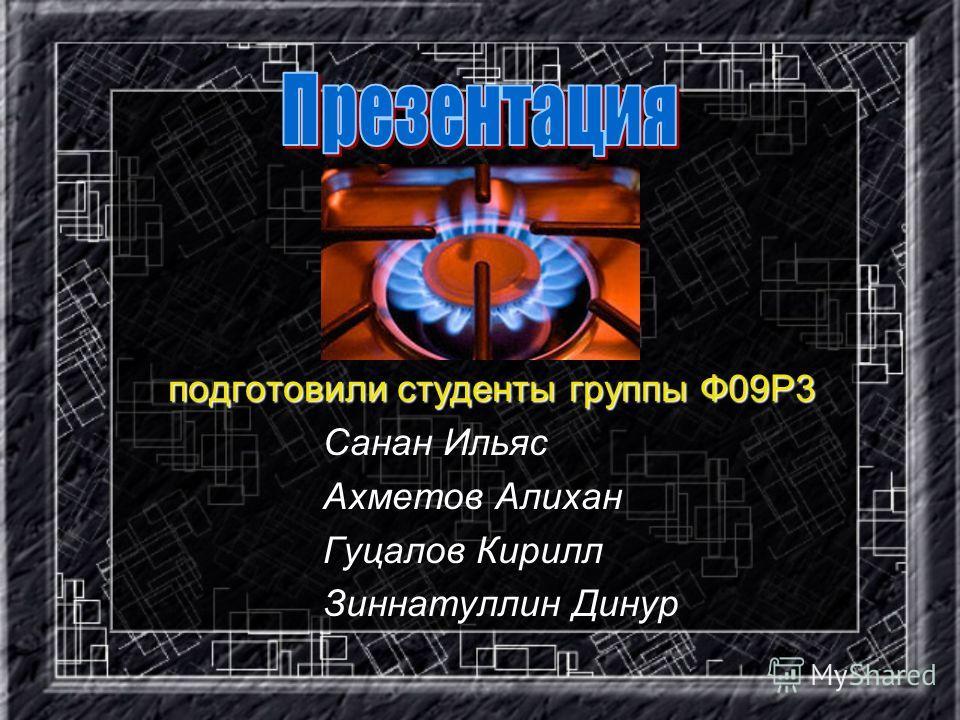 подготовили студенты группы Ф09Р3 Санан Ильяс Ахметов Алихан Гуцалов Кирилл Зиннатуллин Динур