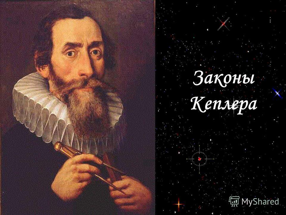 Законы Кеплера