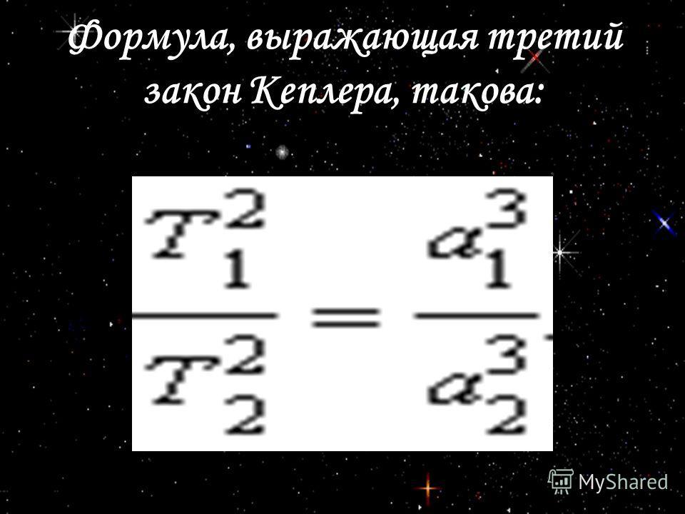 Формула, выражающая третий закон Кеплера, такова: