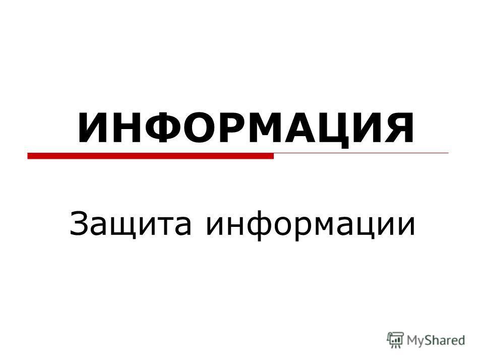 ИНФОРМАЦИЯ Защита информации