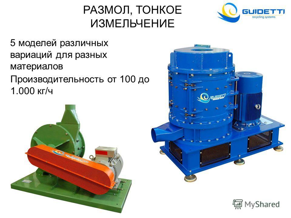 РАЗМОЛ, ТОНКОЕ ИЗМЕЛЬЧЕНИЕ 5 моделей различных вариаций для разных материалов Производительность от 100 до 1.000 кг/ч