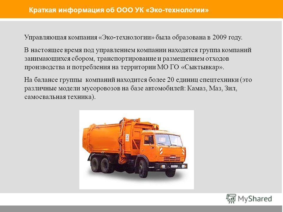 Управляющая компания «Эко-технологии» была образована в 2009 году. В настоящее время под управлением компании находятся группа компаний занимающихся сбором, транспортирование и размещением отходов производства и потребления на территории МО ГО «Сыкты