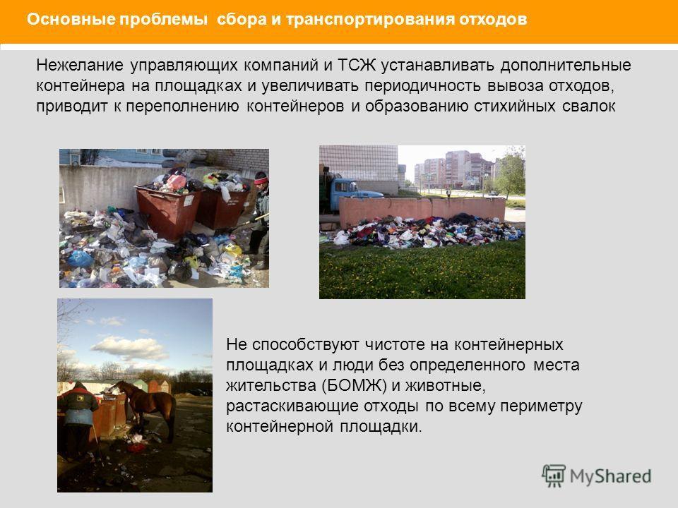 Основные проблемы сбора и транспортирования отходов Нежелание управляющих компаний и ТСЖ устанавливать дополнительные контейнера на площадках и увеличивать периодичность вывоза отходов, приводит к переполнению контейнеров и образованию стихийных свал