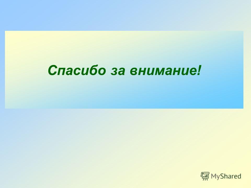 Объем расходов местных бюджетов, формируемых в рамках программ Свыше 18 % - г.Сыктывкар, г.Ухта, Сыктывдинский р-н, Княжпогостский р-н Менее 10 % - г.Воркута, Инта, Сосногорск, Сысольский р-н, Прилузский р-н, Корткеросский р-н, Усть-Куломский р-н, Тр