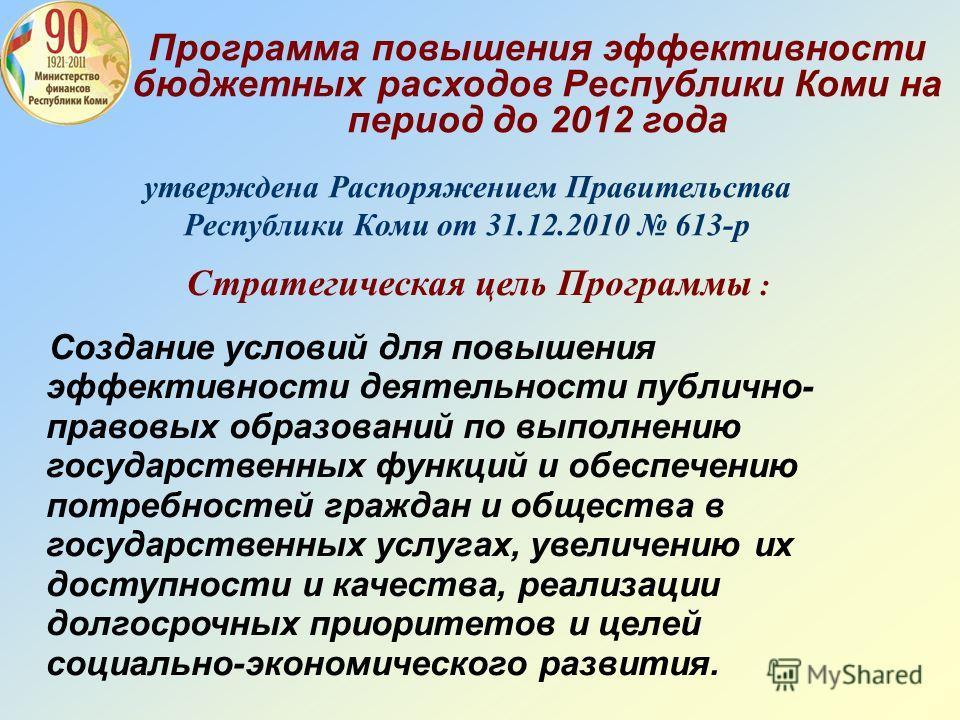 Программа повышения эффективности бюджетных расходов Республики Коми на период до 2012 года Министерство финансов Республики Коми