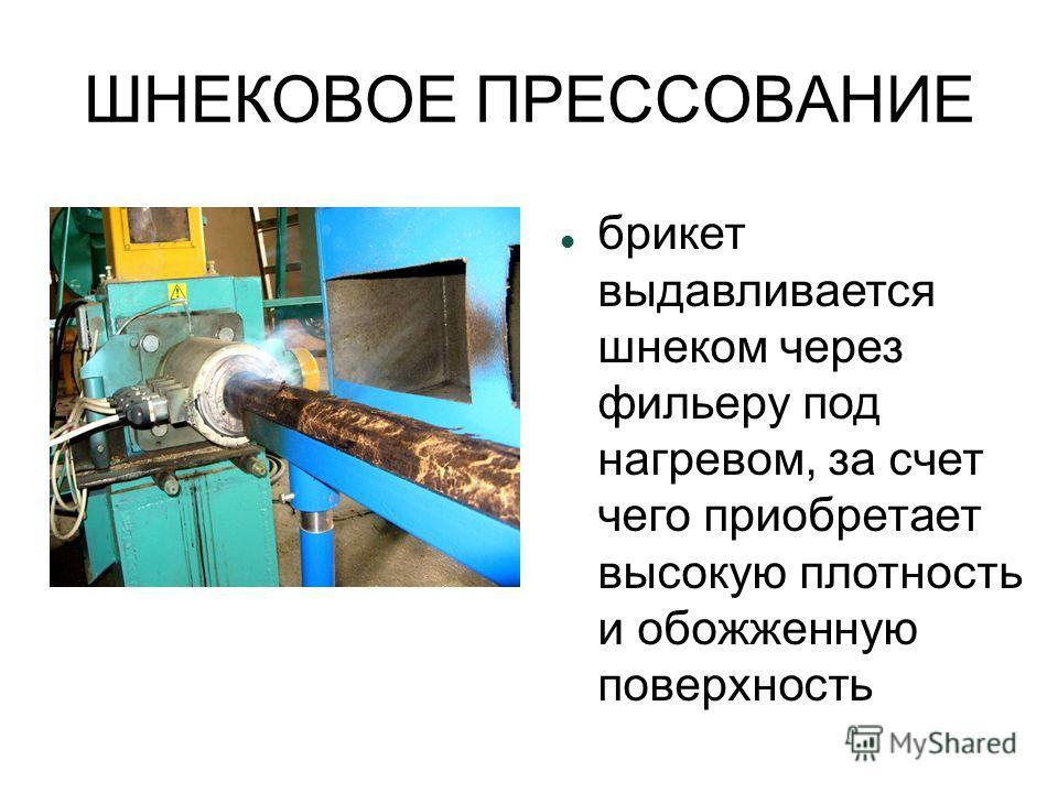 ШНЕКОВОЕ ПРЕССОВАНИЕ брикет выдавливается шнеком через фильеру под нагревом, за счет чего приобретает высокую плотность и обожженную поверхность