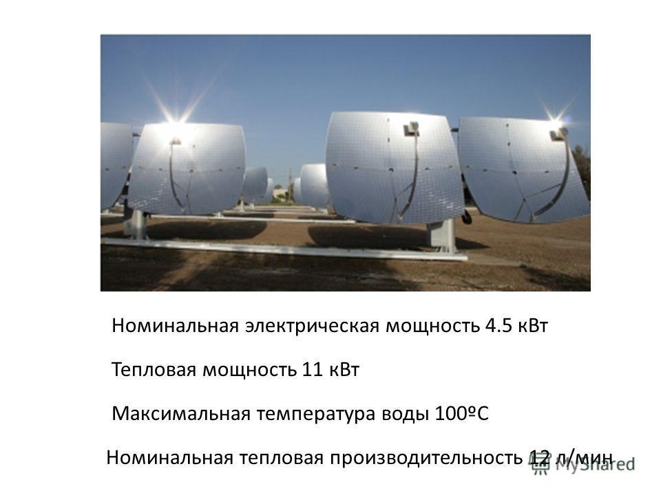Номинальная электрическая мощность 4.5 кВт Тепловая мощность 11 кВт Максимальная температура воды 100ºС Номинальная тепловая производительность 12 л/мин