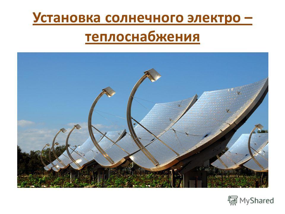Установка солнечного электро – теплоснабжения