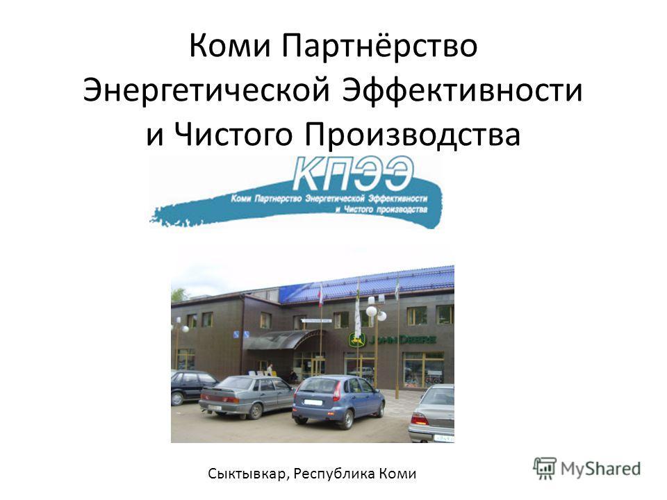 Коми Партнёрство Энергетической Эффективности и Чистого Производства Сыктывкар, Республика Коми